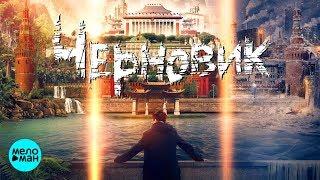Черновик - Официальный саундтрек фильма 2018