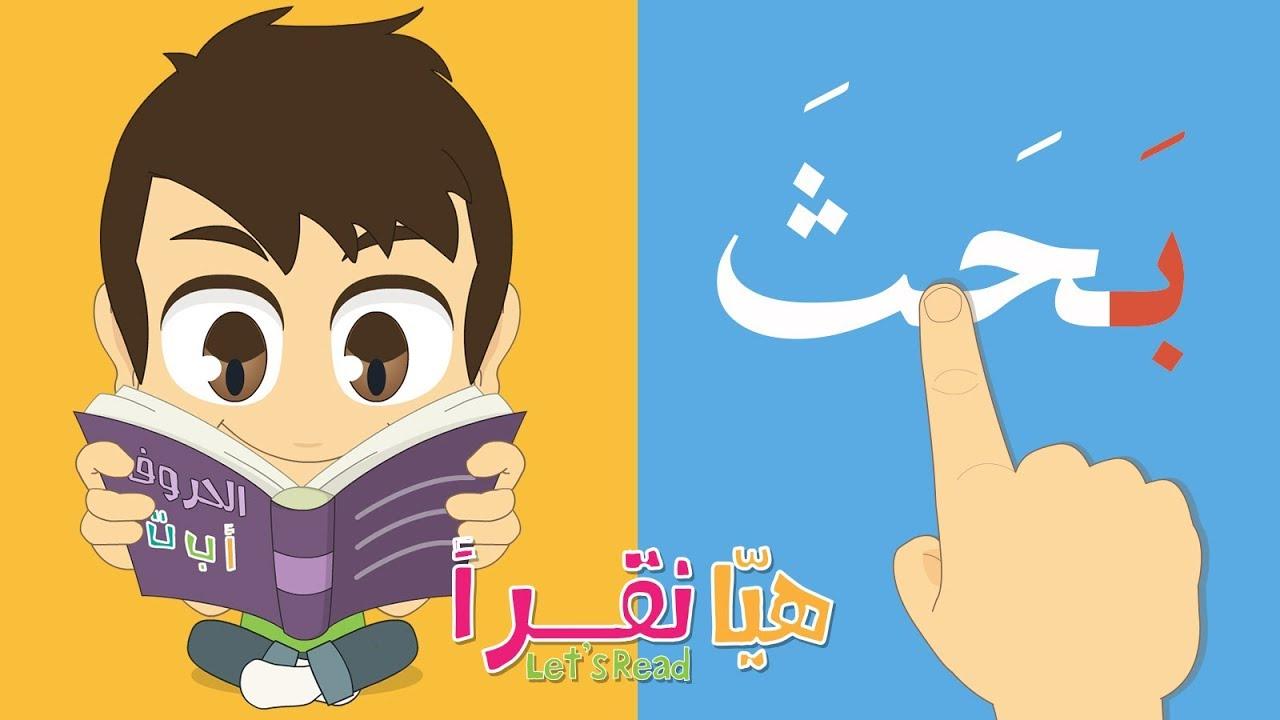 تعليم القراءة للاطفال تعل م القراءة بحركة الفتح أسهل طريقة لتعليم القراءة للصغار مع زكريا Youtube