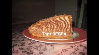Торт ЗЕБРА Cake ZEBRA Рецепты Маргариты