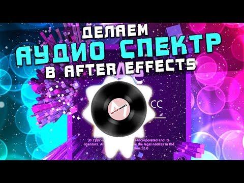 Делаем аудио спектр в After Effects для музыки