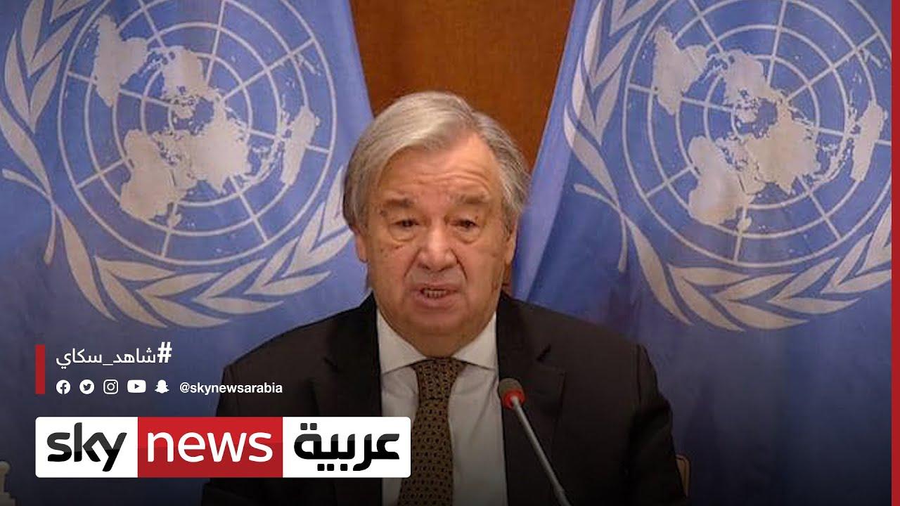 غوتيريس: ندعو لدفع عجلة السلام بين الفلسطينيين وإسرائيل  - نشر قبل 7 ساعة