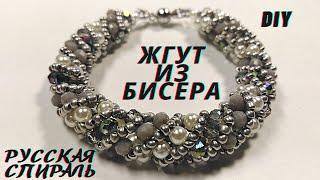 DIY Жгут из бисера Русская Спираль