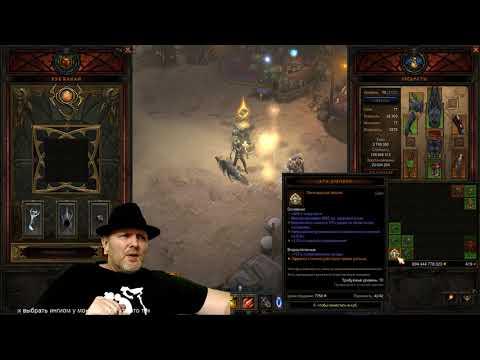 Diablo III: Обзор  билда  ПОРОЧНЫЙ КАПИТАН для ДХ (патч 2.6.6)