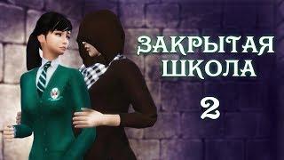 Сериал симс 4: Закрытая школа 2 серия. ( Говорящая  с призраками)