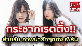 เฟิร์น Siam Dream ไอดอลที่จะมากระชากเรตติ้ง เฌอปราง BNK48
