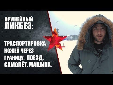 Транспортировка ножей через границу РФ. На поезде, машине и самолёте.