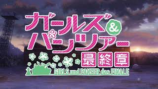 Girls und Panzer das Finale-Long And Shining Road FULL