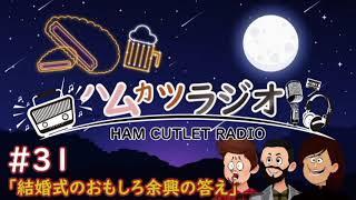 ハムカツラジオ第31回「結婚式のおもしろ余興の答え」