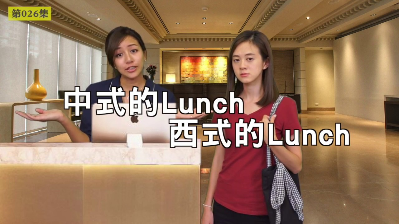 486觀光英語教室 Ep.26・三餐篇 - YouTube