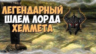Skyrim ЛЕГЕНДАРНЫЙ ШЛЕМ ЛОРДА ХЕММЕТА ТИХАЯ ЗАВЕСА
