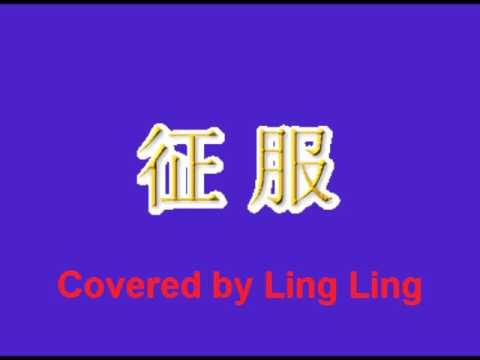 征服 - 那英   zheng fu - na ying, cover by LING LING11