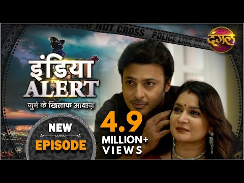 India Alert || New Episode 307 || Cheekti Kabar ( चीखती कबर ) || Dangal TV Channel