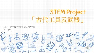 Publication Date: 2020-08-06 | Video Title: TSTSS STEM 古代工具及武器
