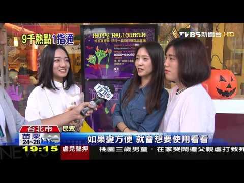 【TVBS】 Taipei Free進化!北市組聯盟 推全市熱點
