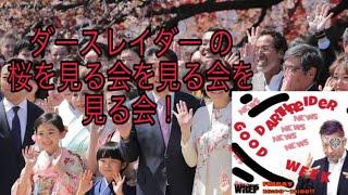 YouTube動画:ダースレイダー の桜を見る会を見る会を見る会