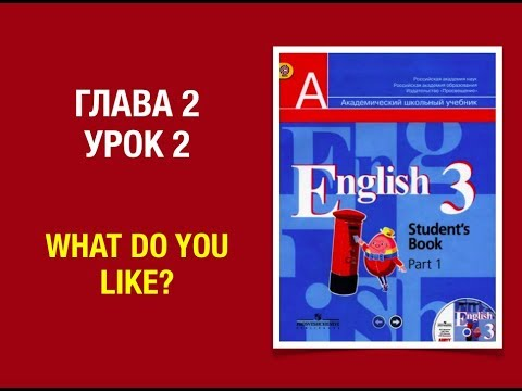Английский язык 3 класс Кузовлев English 3. Часть 1 Unit 2 Lesson 2 #english3 #английскийязык