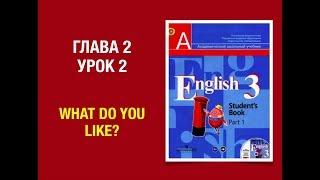 Английский язык 3 класс Кузовлев English 3. Часть 1 (Unit 2, lesson 2)