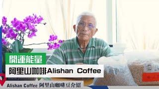 開運能量 | 阿里山咖啡Alishan Coffee|雨揚老師
