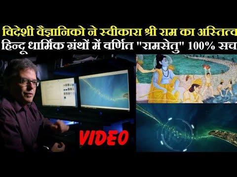 "Scientific Analysis Suggests ""Ram Setu"" was Engineered by Super Natural Humans"