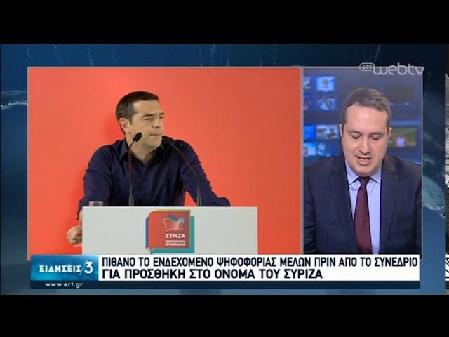 <span class='as_h2'><a href='https://webtv.eklogika.gr/prosynedriakes-diergasies-ston-syriza-27-01-2020-ert' target='_blank' title='Προσυνεδριακές διεργασίες στον ΣΥΡΙΖΑ | 27/01/2020 | ΕΡΤ'>Προσυνεδριακές διεργασίες στον ΣΥΡΙΖΑ | 27/01/2020 | ΕΡΤ</a></span>