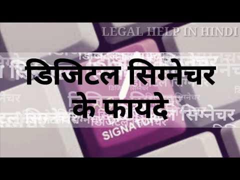 डिजिटल सिग्नेचर क्या होते हैं | What is Digital Signature | Uses of Digital Signature