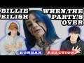 [ENG Speaking]🔥🔥 KOREAN BOYS React To BILIE EILISH - WHEN THE PARTY'S OVER