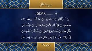 Holy Qur'an Recitation | Part 29 | #Ramadan2021 | تلاوتِ قرآن مجید
