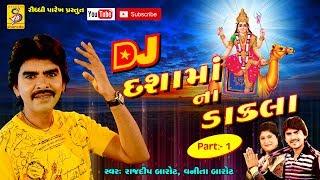 DJ DASHAMA NA DAKLA  PART 01