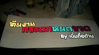 Gambar cover Nang Ning Nung [3 Cha Rremix]