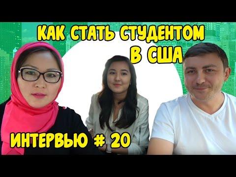 Интервью №20 Как стать студентом в США #136 Emigrantvideo/Видео дневник эмигранта