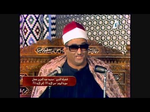 يا معشر الجن والانس ان استطعتم الشيخ محمد عبد العزيز حصان رئع جدااا