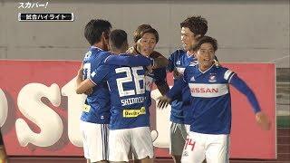 2019JリーグYBCルヴァンカップ GS第5節 北海道コンサドーレ札幌×横浜F・...