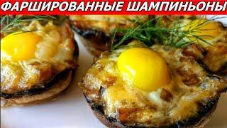Фаршированные Шампиньоны (грибы) с Перепелиными Яйцами. Очень Вкусный Рецепт на Новый Год