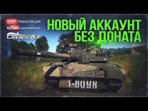 АККАУНТ БЕЗ ДОНАТА: Качаем КВ-2!   War Thunder
