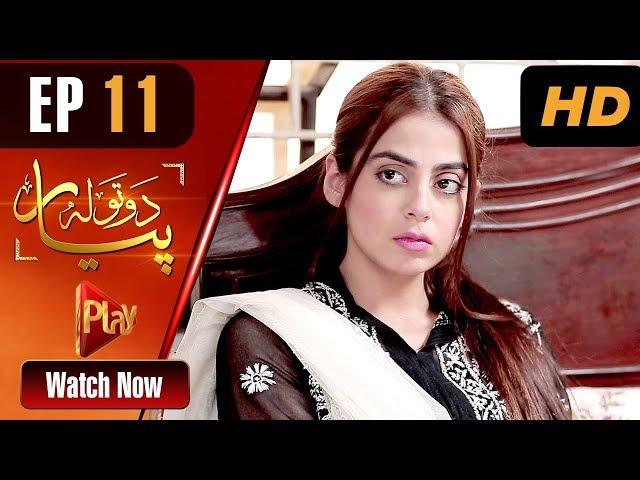 Do Tola Pyar - Episode 11 | Play Tv Dramas | Yashma Gill, Bilal Qureshi | Pakistani Drama