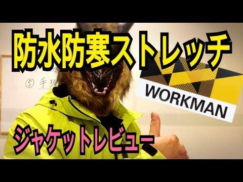 【レビュー】ワークマンで防水防寒ストレッチジャケットを買って来たよ!