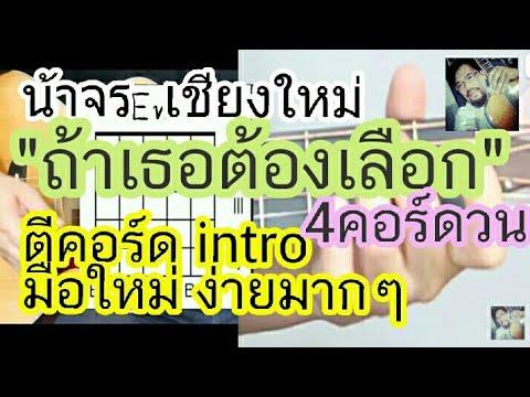 สอนกีต้าร์ ถ้าเธอต้องเลือก 4คอร์ดวน ตีคอร์ด+intro มือใหม่ ง่ายมาก - น้าจร เชียงใหม่ [ILLSLiCK cover]
