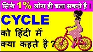 Cycle को हिंदी में क्या कहते है | Interesting GK questions in hindi | Interesting GK | पहेलियाँ thumbnail