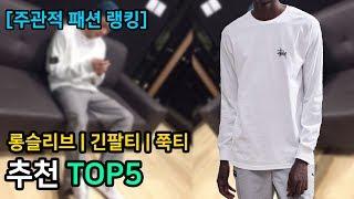 [패션] 롱슬리브 | 긴팔티 | 쭉티 추천 랭킹 TOP…