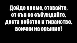 ВЯТЪР ЕЧИ, БАЛКАН СТЕНЕ