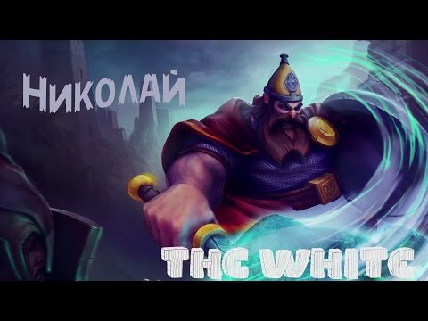 видео: strife ( русский гайд) по Николаю