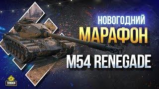 Новогодний Марафон и Праздничный Календарь Скидок - Охота на ренегата M54 Renegade