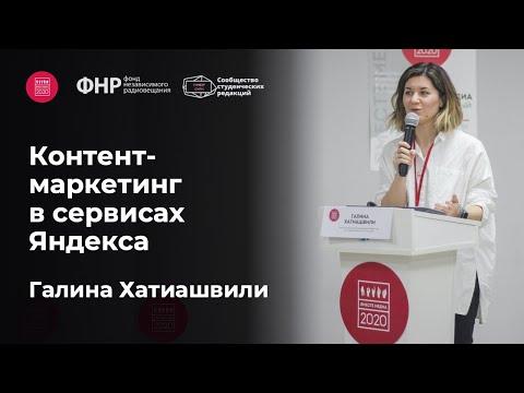 Контент-маркетинг в сервисах Яндекса. Галина Хатиашвили