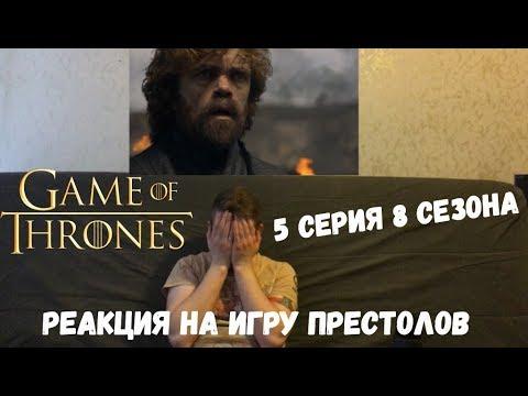 Реакция на Игру Престолов: 8 сезон 5 серия| Game Of Thrones Reaction S08e05