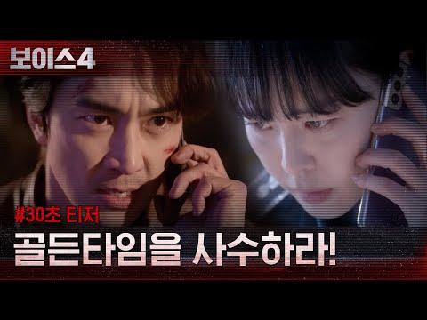 [티저] 초청력 살인마에 맞서 골든타임을 사수하라! #보이스시즌4 EP.0