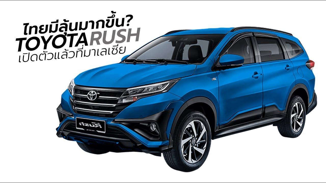 เปิดตัว All-New 2019 Toyota Rush คู่แข่ง Mitsubishi