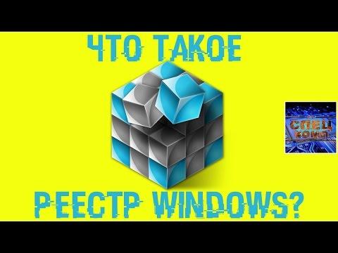 Как редактировать реестр в windows 10