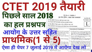 CTET 2019 PREVIOUS YEAR PAPER/LAST YEAR PAPER/CTET 2018 SOLVED PAPER