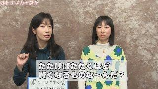 オトナノカイダン 2016年1月19日放送