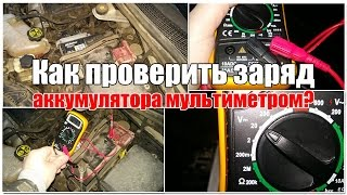 Как проверить заряд аккумулятора мультиметром - в домашних условиях(Простая проверка заряда аккумулятора мультиметром. Постоянная ссылка на статью - http://avto-blogger.ru/akb-avto/kak-proverit-z..., 2016-01-31T14:39:37.000Z)